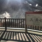 紅葉ベストシーズンの箱根  黒たまごの大涌谷の攻略方法 箱根旅行レポート(11/10〜11)