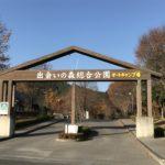 人気のキャンプ場 出会いの森総合公園オートキャンプ場へ行ってきました(12/1〜2)