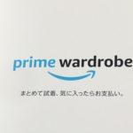 定番・不動の人気の白スニーカーをamazon  prime wardrobeを使って購入しました