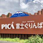 PICA富士ぐりんぱで4泊5日の真夏のキャンプを満喫しました(2020.8.16-21)
