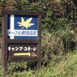 高規格のメープル那須高原キャンプグランドはファミリーキャンプにオススメです(2019.11.2〜3)