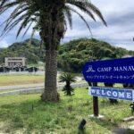 海が見える高規格キャンプ場、海キャンプをするなら『キャンプマナビス』がオススメです(2021.5.23-24)